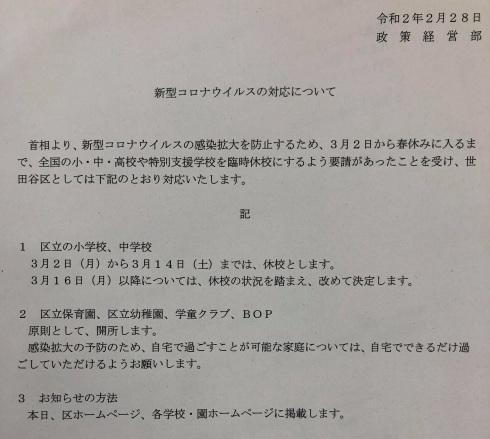 新型コロナウイルスに関する世田谷区立学校などの対応について_c0092197_16180142.jpg