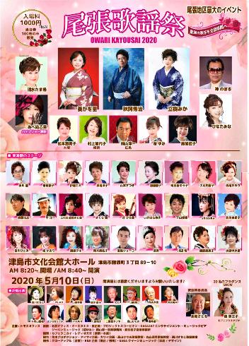 尾張歌謡祭出演のお知らせ!・男の名刺_b0083801_04013968.png