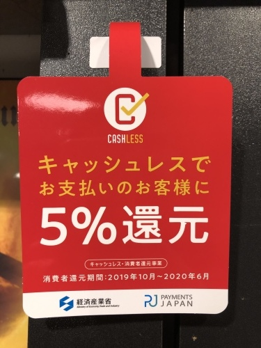 当店は、キャッシュレス5%還元対象店舗です!_c0113001_18243532.jpeg