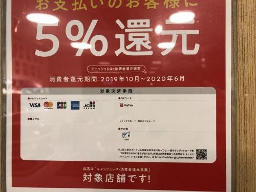 当店は、キャッシュレス5%還元対象店舗です!_c0113001_18244971.jpeg