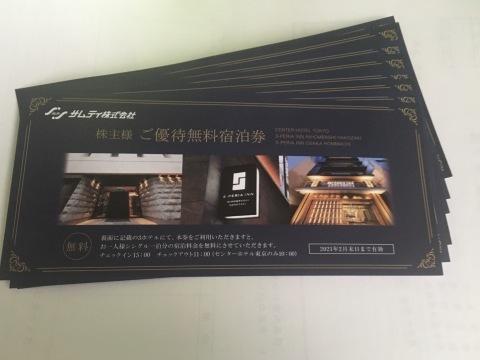 サムティから宿泊券が届きました。_c0073205_17204657.jpeg