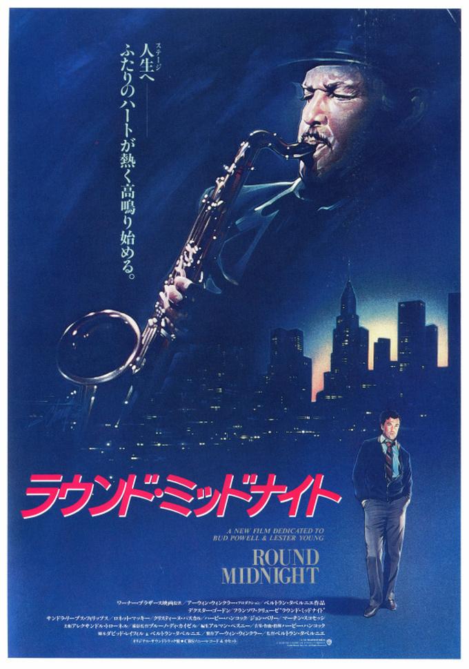Jazzlive Cominジャズライブカミン  本日2月29日土曜日 レーザーディスク上映会です_b0115606_11163553.jpeg