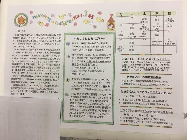 2020.3月のお便り_e0131910_23210721.jpg