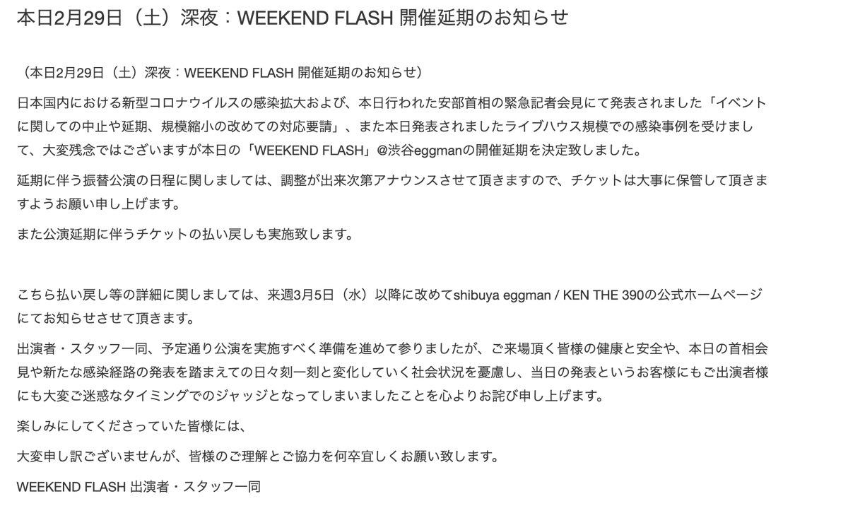 開催延期 20/02/29(sat) WEEKEND FLASH @ eggman(Shibuya)_a0262614_22112206.jpeg