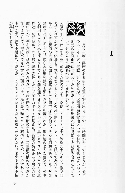 ■安部公房『方舟さくら丸』の奇っ怪_d0190217_11521520.jpg
