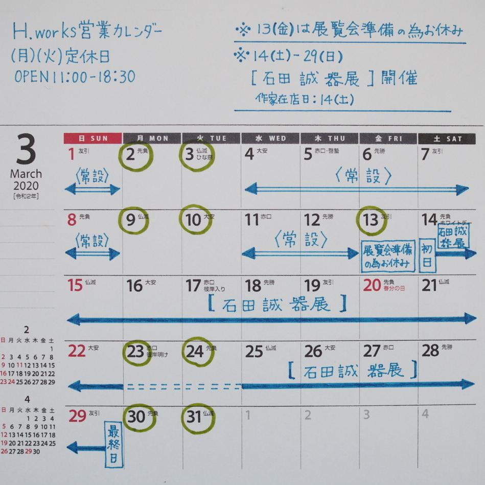 常設店内と3月営業カレンダー_b0206421_10040899.jpg