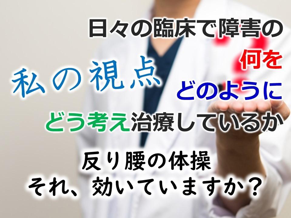 私の視点 ~反り腰の体操 それ、効いていますか?~ 神戸市 三田市 西宮市のもみの木整骨院_a0070928_14065001.jpg