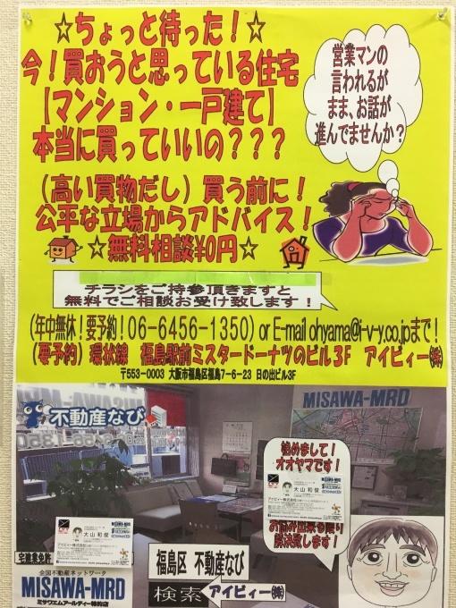 不動産購入前無料相談所をJR福島駅前本店にて開始しました!_b0121630_11292483.jpeg