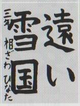 恵風会書道教室3月のおけいこ_d0168831_15435273.jpg