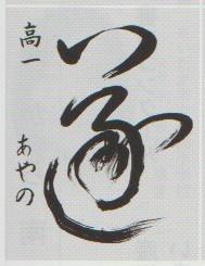 恵風会書道教室3月のおけいこ_d0168831_15440852.jpg