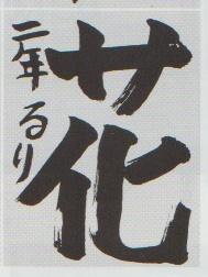恵風会書道教室3月のおけいこ_d0168831_15442618.jpg