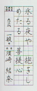 恵風会書道教室3月のおけいこ_d0168831_15450038.jpg