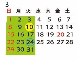 3月営業日&Instgram開設_f0206733_14022340.jpg