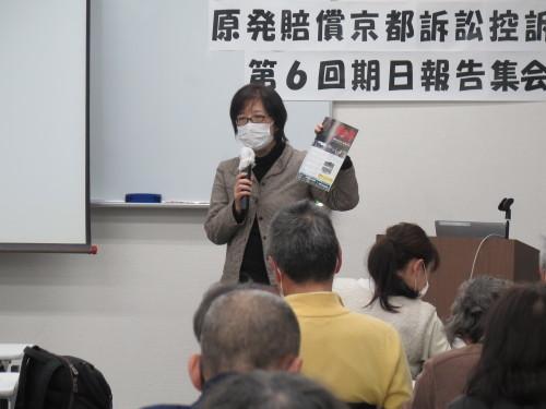 第6回控訴審期日 報告集会の報告_f0309437_18451250.jpg