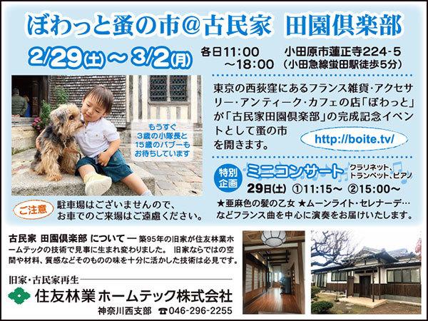 小田原の「ぼわっと」イベントは今日29日(土)から2日(月)までです♪_c0024345_00165110.jpg