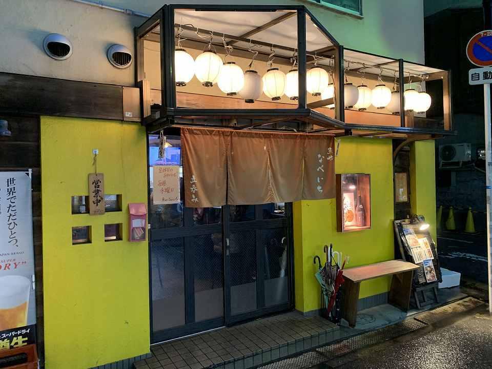 鶴橋の居酒屋「なべいち」_e0173645_20584631.jpg
