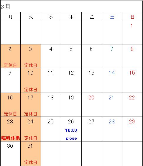 3月の休みとイベントのお知らせ_a0043747_16411463.jpg