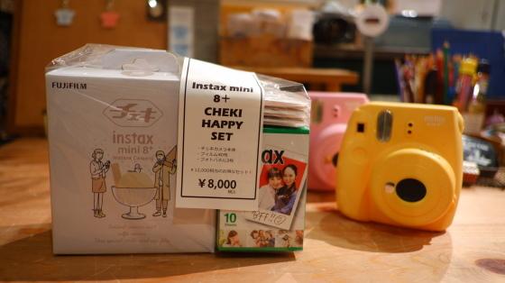 チェキ8+販売終了のお知らせ_c0219051_16422334.jpg