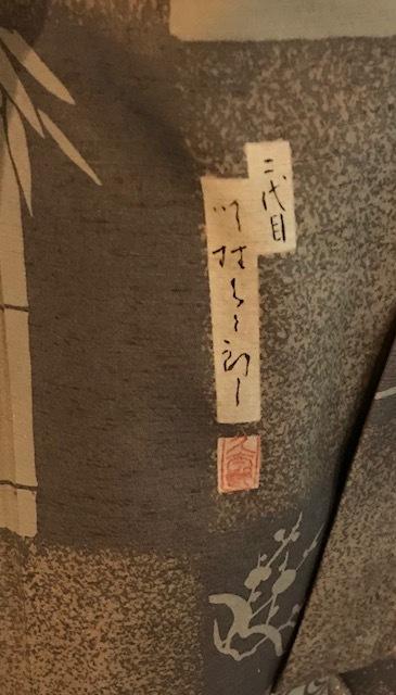 新年会・絞と刺繍羽織・川村久太郎・龍の帯・明日は仕入に_f0181251_16211125.jpg
