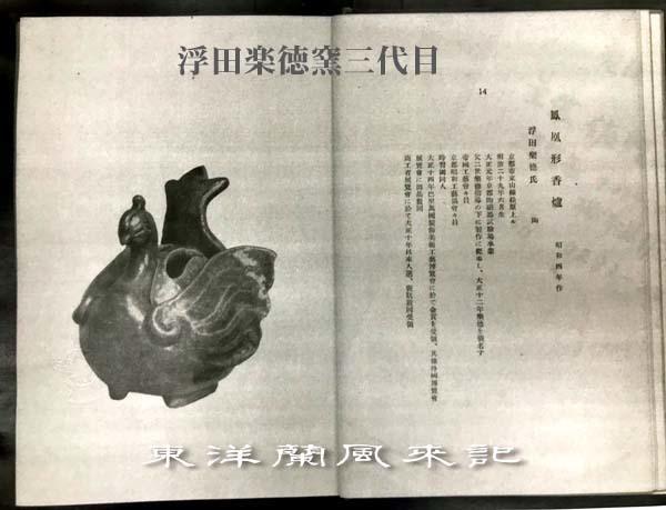 浮田楽徳窯三代目                       No.633_b0034163_10120232.jpg