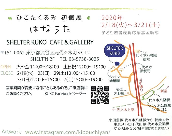 ひこたくるみ 初個展2.18火〜3.21土(渋谷)_e0124863_08425220.jpg