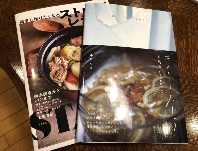 料理本_c0331864_21273493.jpeg