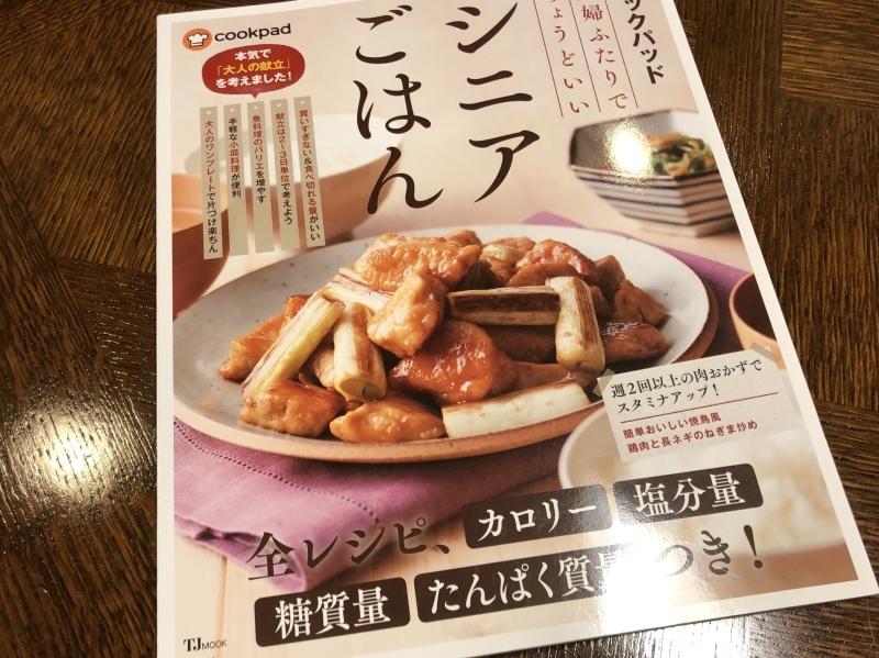 料理本_c0331864_21280375.jpeg