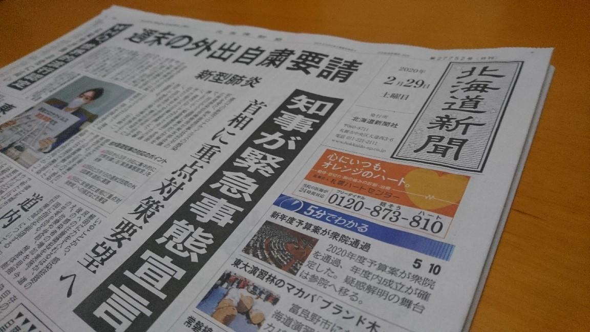 2020年2月29日(土)今朝の函館の天気と気温は。北海道知事が新型コロナウイルス緊急事態宣言。週末の外出自粛要請。道内新たに12人感染。WHO世界的流行認定、危険性評価非常に高い。北海道新聞より_b0106766_05460788.jpg