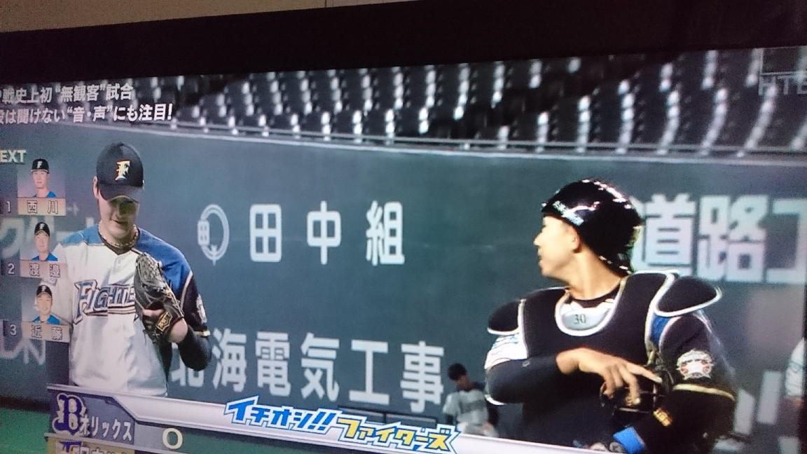 札幌ドームプロ野球オープン戦、北海道日本ハムファイターズ対大阪オリックスバッファローズは、無観客試合に_b0106766_14100819.jpg