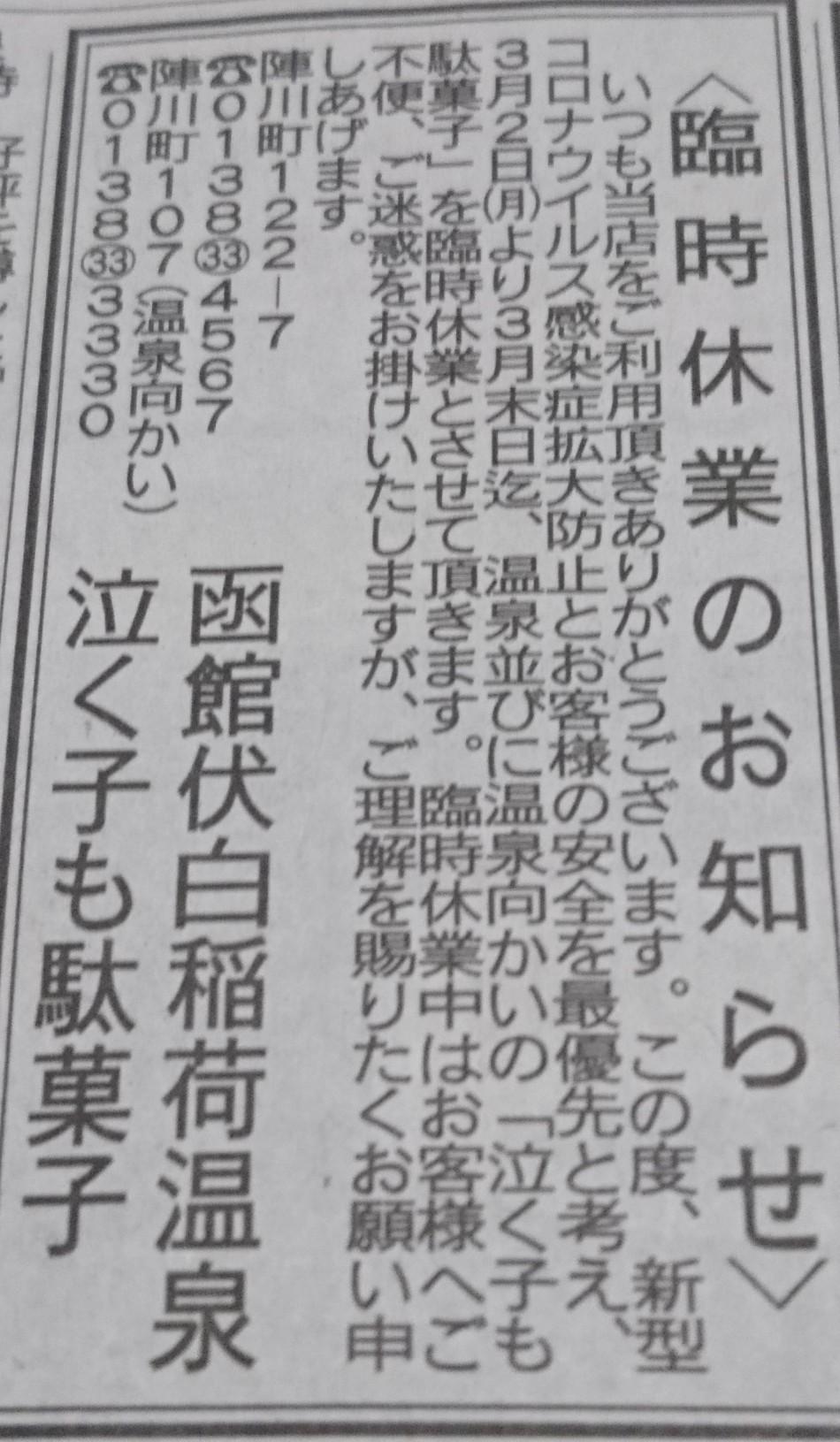 臨時休業のお知らせ。函館伏白稲荷温泉_b0106766_20494308.jpg