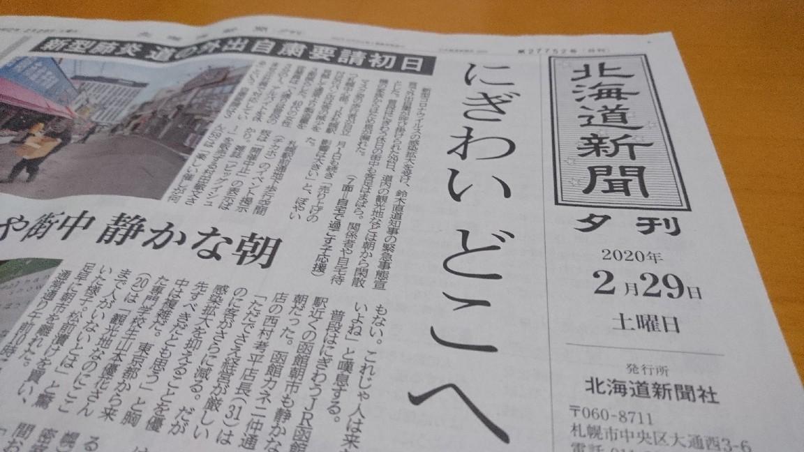 にぎわいどこへ。北海道新聞より_b0106766_21153486.jpg
