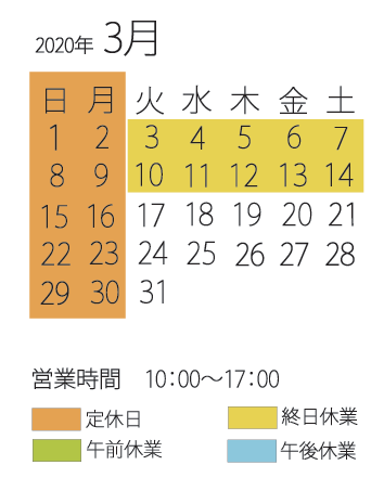 3月のみずのわカレンダー_d0255366_19211491.png