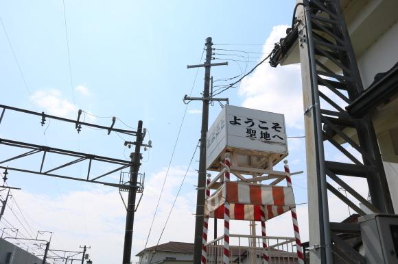 近江鉄道で行きました 聖地_c0001670_11050726.jpg