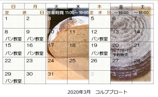 3月のかんぱぁにゅ_c0060472_17111683.png