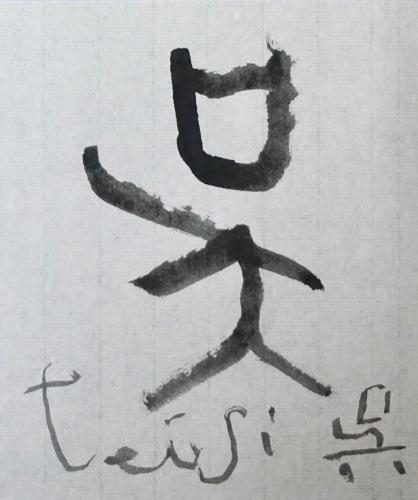 呉_c0169176_08042148.jpeg