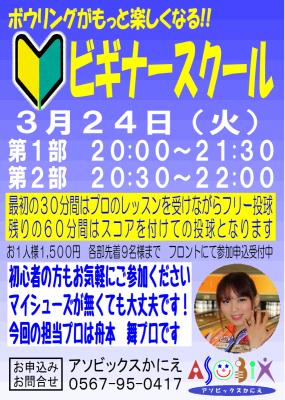 ♡3月のスケジュール♡_c0280087_15540130.jpg
