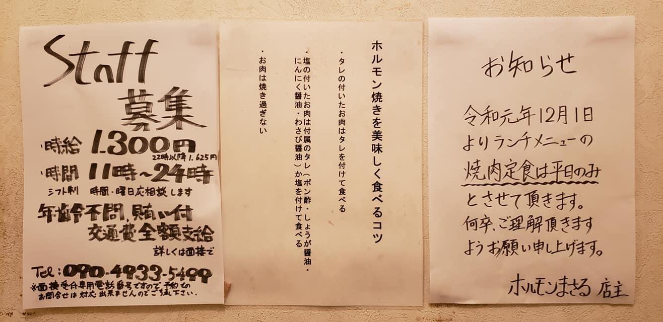 1年振りに港区三田のお気に入り「ホルモンまさる」へ。_c0186691_15164332.jpg