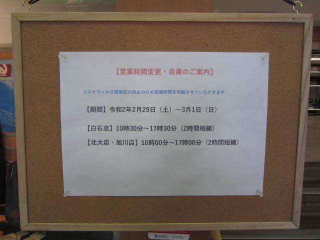 2月29日(土)、3月1日(日)営業時間変更のお知らせ_d0198793_14310879.jpg