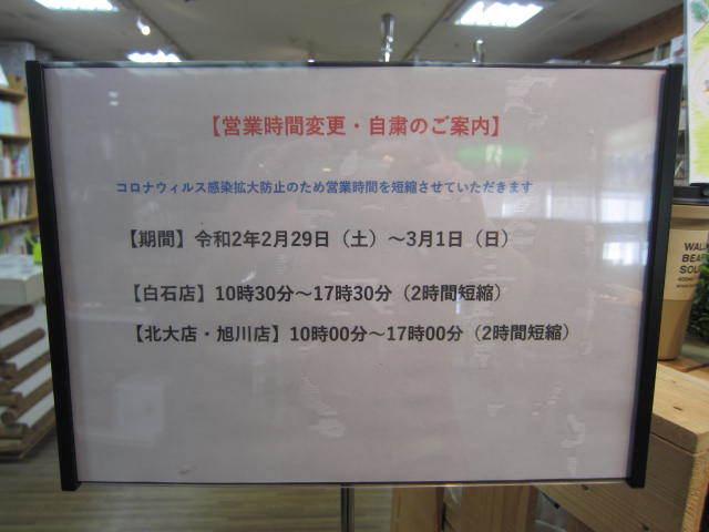 2月29日(土)、3月1日(日)営業時間変更のお知らせ_d0198793_14311971.jpg