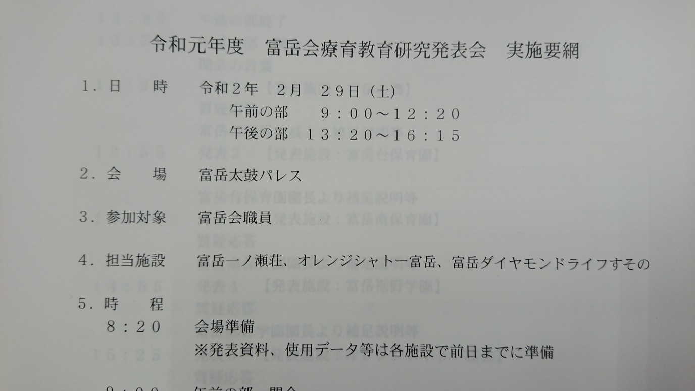 2/29 富岳会療育・教育研究発表会_e0185893_07464997.jpg