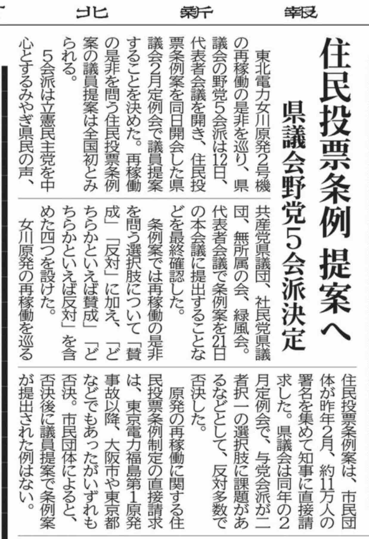 「女川原発2号炉の設置変更許可は妥当か」原子力資料情報室が声明_e0068696_1847599.jpg