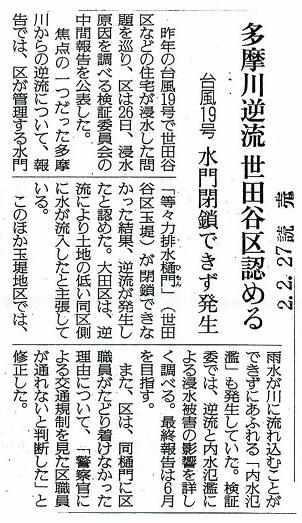 台風19号浸水被害に関する中間報告とメディアの記事について_c0092197_13593054.jpg