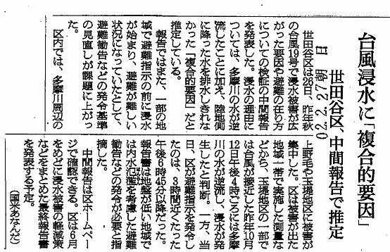 台風19号浸水被害に関する中間報告とメディアの記事について_c0092197_13593306.jpg
