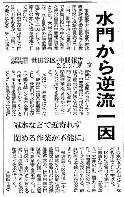 台風19号浸水被害に関する中間報告とメディアの記事について_c0092197_13593622.jpg