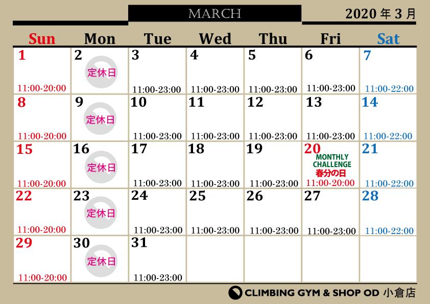 3月の営業カレンダー♪_b0242198_11170390.jpg