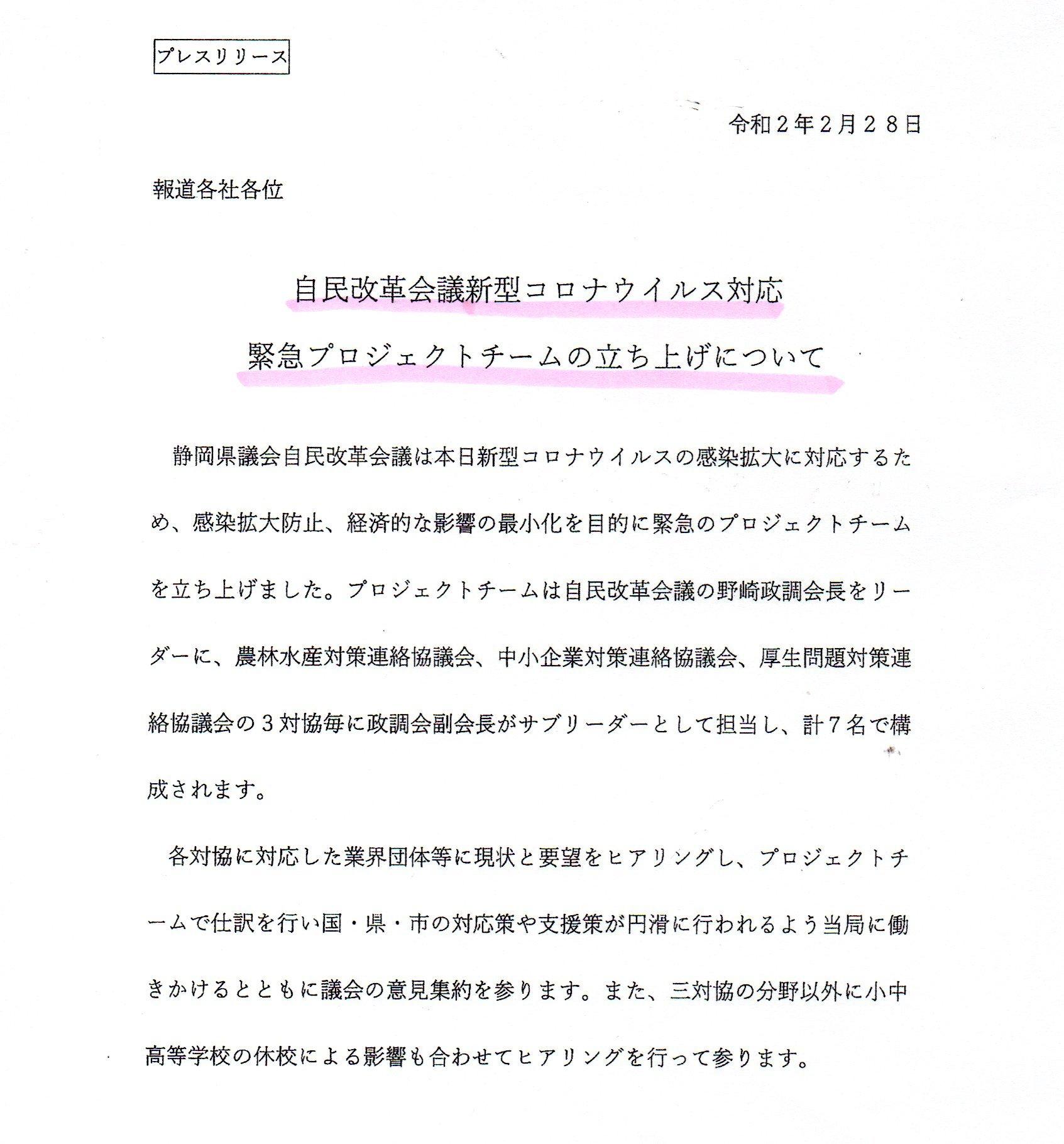 県議会自民改革会議 緊急のプロジェクトチーム立上げ!_d0050503_09200412.jpg