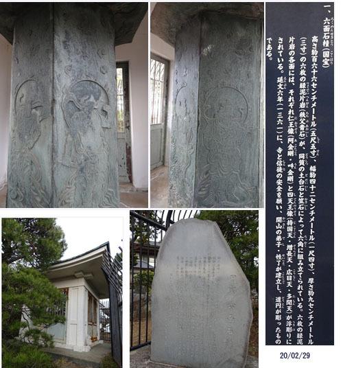根川緑道をウォーキングし、国宝のあるお寺へ_c0051105_00223071.jpg