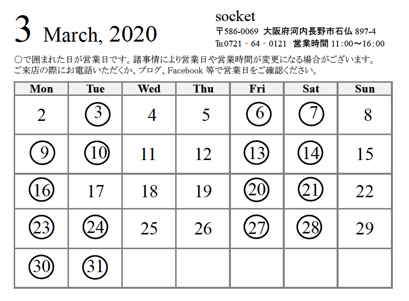 3月の営業日カレンダー_c0204609_16303414.png