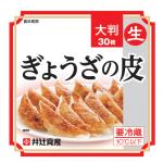 * レモンチーズケーキ&羽根つきギョウザ *_d0317115_20230812.png