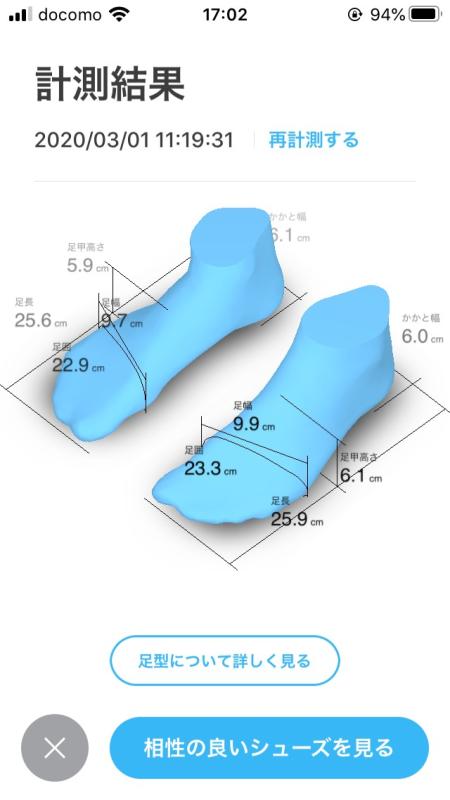 話題の『ZOZOMAT』 VS 『荒井弘史』 靴作りのプロとハイテクの対決!_f0283816_17074721.png